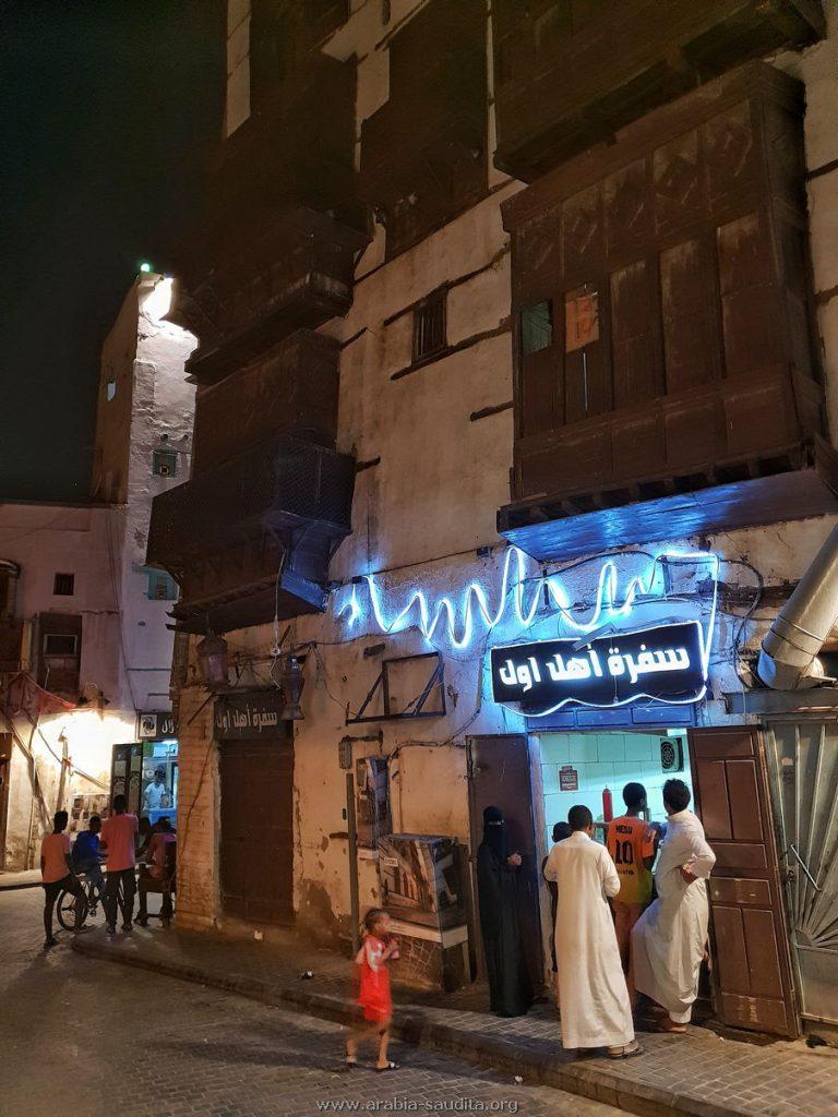 Jeddah (Gidá, Jidá), Porta para Meca